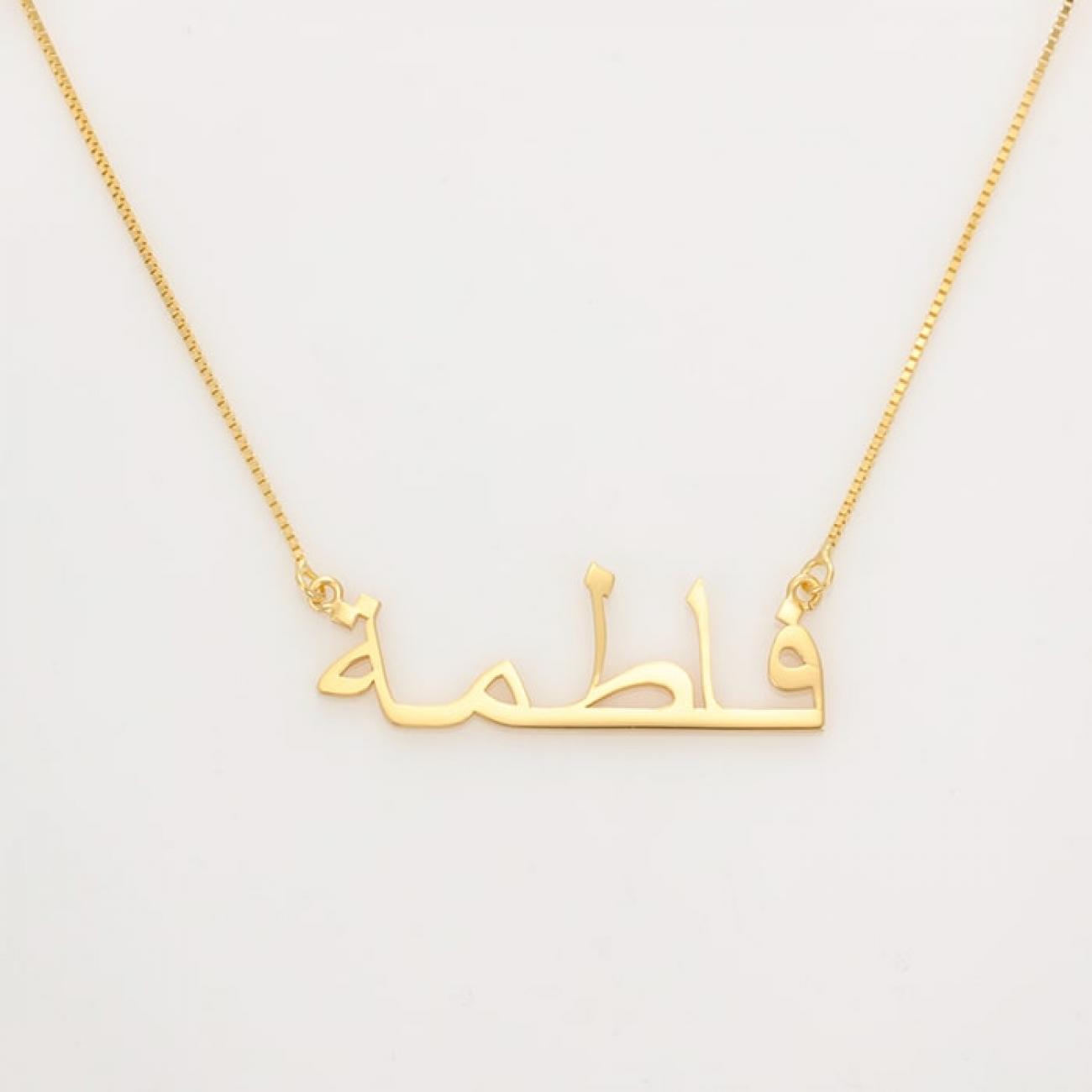 Namenskette Arabisch