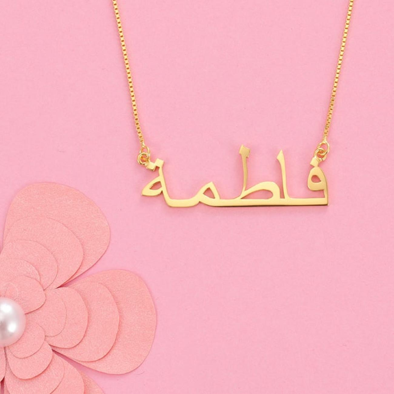 Name Necklace Arabic